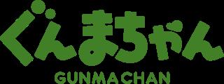 ぐんまちゃん GUNMACHAN