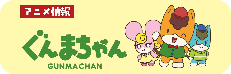 ぐんまちゃんアニメサイト